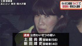 日本,直播,百歲,全裸,猥褻,逮捕,熟女,吸引,粉絲,關注,斗內, 圖/翻攝自YouTube