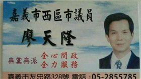 嘉義市議員廖天隆(圖/翻攝自廖天隆服務處臉書)