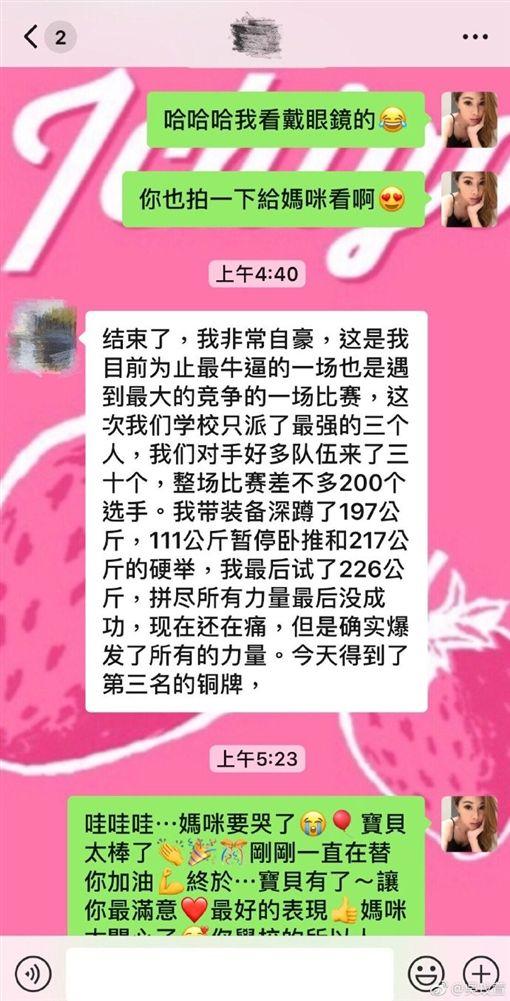 吳玟萱(圖/臉書)