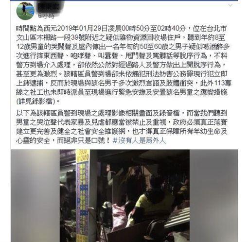 陳姓網友在臉書社團《爆料公社》發文,指控警方面對家暴案消極不處理(翻攝臉書)