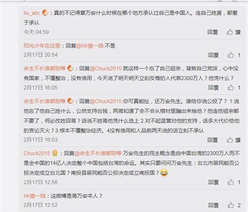 微博 網友 吳敦義