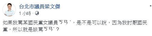 梁文傑臉書