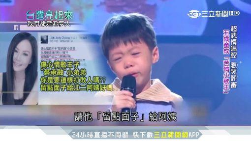 苦情小歌王蔡承融 超齡哭腔讓江蕙甘拜下風