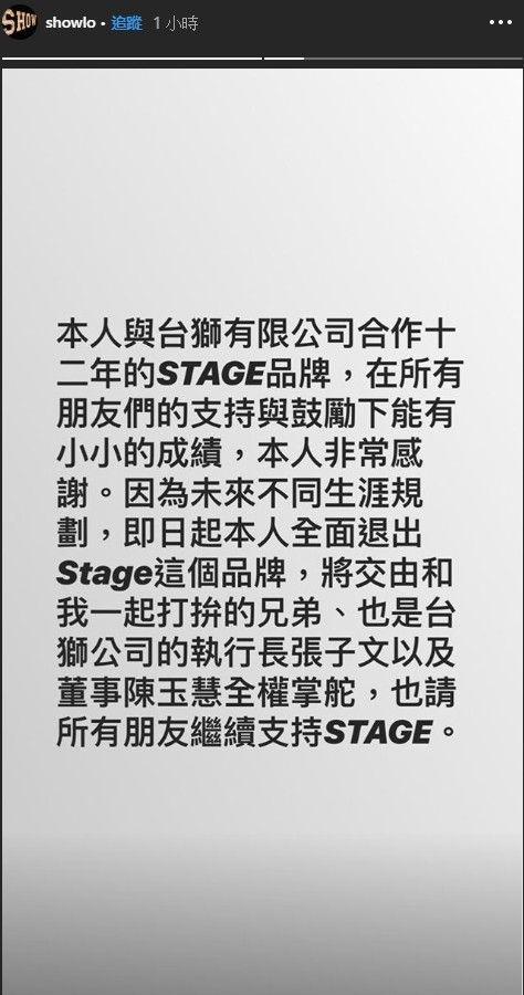 羅志祥,小豬,潮牌,STAGE/翻攝自羅志祥IG