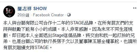 羅志祥,小豬,潮牌,STAGE/翻攝自羅志祥臉書