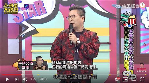 沈玉琳上《小明星大跟班》 圖/翻攝自YouTube