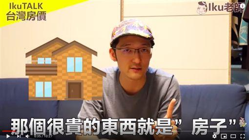 日籍網紅IKU老師分析台灣高房價超中肯。(圖/翻攝自YouTube/Iku老師/Ikulaoshi)