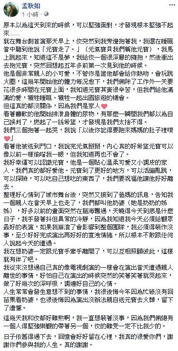 黃子佼愛犬過世。(圖/翻攝自孟耿如臉書)
