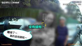 民眾頻頻向員警羞喊「不好意思」。(圖/翻攝自臺北波麗士臉書)