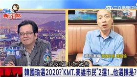 韓國瑜視訊54新觀點,新聞台