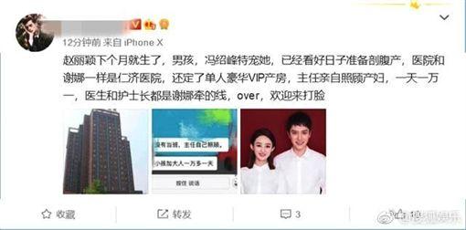 趙麗穎爆下月剖腹/翻攝自搜狐娛樂微博