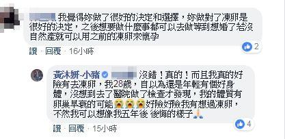 黃沐妍/臉書