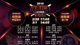 ▲Lamigo與東北樂天公布春訓天母交流賽名單。(圖/Lamigo球團提供)