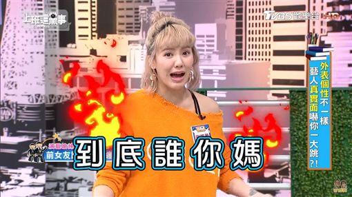 劉雨柔/翻攝自上班這黨事YouTube