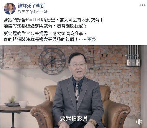 盛竹如自爆遭威脅/翻攝自誰摔死了李新臉書