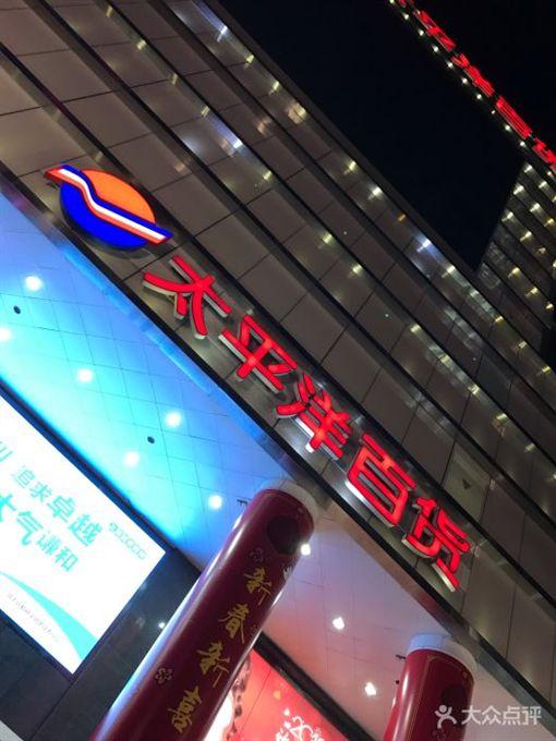 上海太平洋百貨,靈異現象屢屢傳出。(圖/翻攝自dianping)