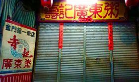 廣東粥,百年,壽記,歇業,金門 圖/翻攝自臉書壽記粥麋-百年金門戰地無米粥
