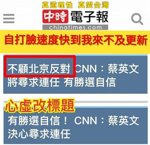 總統蔡英文日前接受CNN獨家專訪,她正式對外表態要競選連任2020總統。沒想到有媒體大做文章,稱蔡英文宣布競選的舉動是「不顧北京反對」,掀起外界怒轟「台灣選總統要經過北京同意?」目前該媒體已修改標題,但網友們仍無法接受,紛紛留言酸:「心虛了啦!」(圖/翻攝自打馬悍將粉絲團