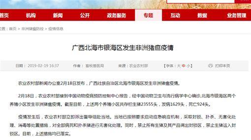 廣西爆發非洲豬瘟圖翻攝自中國大陸農業農村部