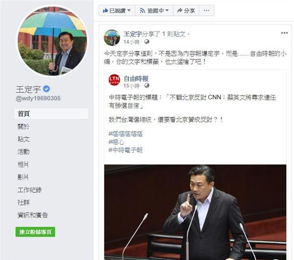 中時電子報,王定宇,不顧北京反對,自由時報,蔡英文,撿到槍