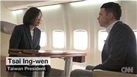 蔡英文總統日前接受美國有線電視新聞網(CNN)專訪。(圖/翻攝CNN網站)