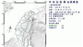 13:15地震規模3.0 宜蘭最大震度4級 氣象局
