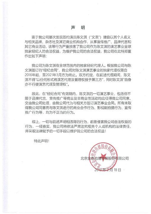 公司控告文淇/翻攝自GPM金色傳媒微博