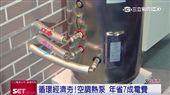 節能大進化!日立空調熱水器超省電