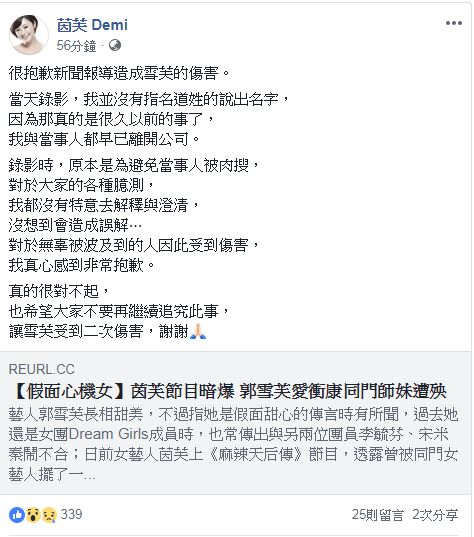 茵芙道歉/翻攝自茵芙臉書