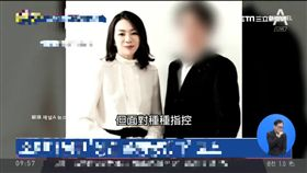 大韓航空千金趙顯娥。(圖/翻攝自채널A 뉴스)