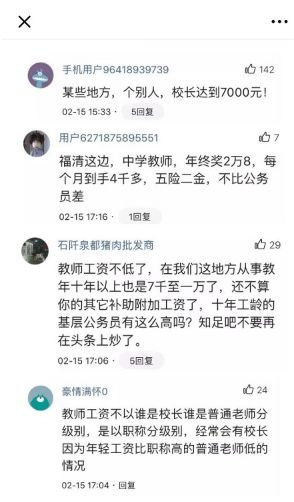 大陸,貪汙,薪資,校長 圖/翻攝自微博