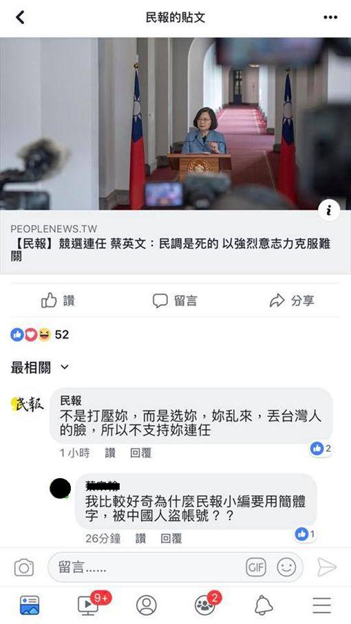 小編忘切帳號!簡體字嗆留言蔡英文「丟台灣人的臉、不支持妳連任」臉書