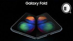 三星首款折疊手機亮相!Galaxy Fold售價飆6萬 圖/網路