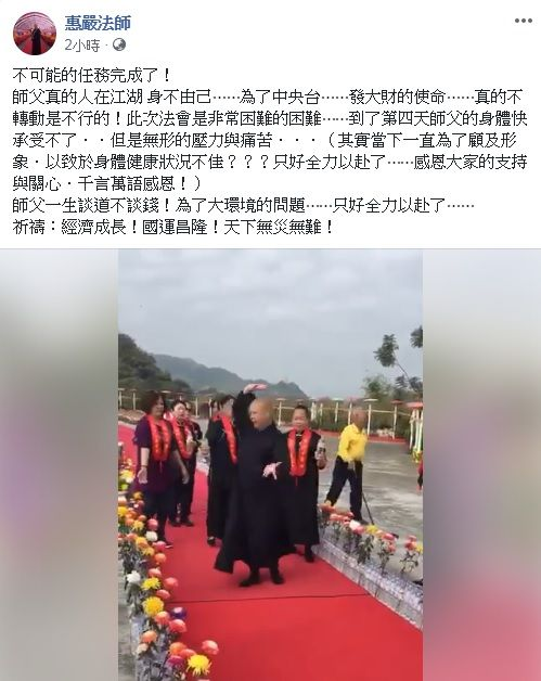 「南無戰鬥陀螺」轉到吐佛舞/翻攝自惠嚴法師臉書