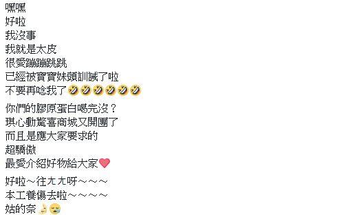 陸元琪受傷 (圖/臉書)
