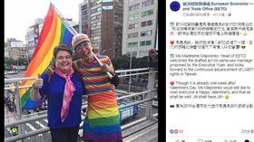 同婚專法,同志,同性,歐洲經貿辦事處,馬澤璉 (圖/臉書)