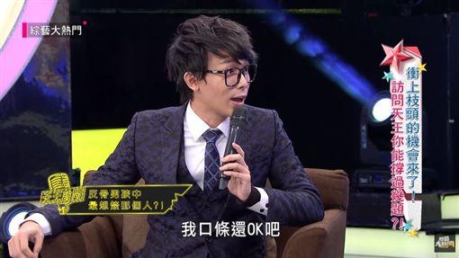 酷炫訪問吳宗憲/翻攝自我愛大熱門YouTube