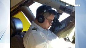 華航機師睡1200