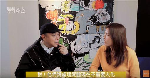理科太太(圖/YouTube)