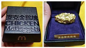 網友分享超幸運抽到黃金麥克雞塊。(圖/翻攝自爆廢公社二館)