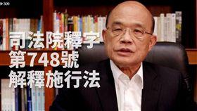 蘇貞昌,司法院釋字第748號解釋施行法,同婚,專法
