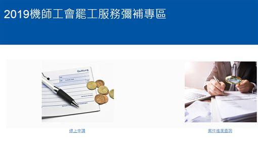華航,罷工,機師,賠償,旅客,官網https://news.china-airlines.com/emer/reimbursement.aspx