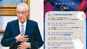 國民黨澄清「和平協議」非賣台 圖翻攝自臉書中國國民黨kmt