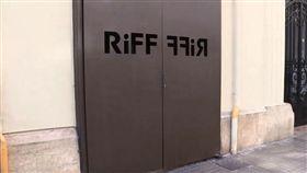 米其林星級餐廳RiFF。(圖/翻攝自YouTube)