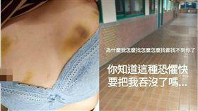 台北,台大,性侵,家暴,軟禁,性奴(圖/翻攝畫面)