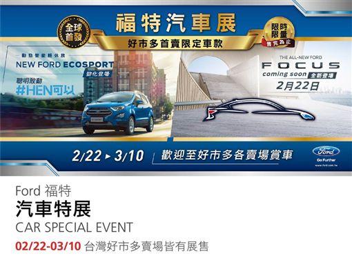 ▲好市多販售Ford Focus(圖/原廠提供)