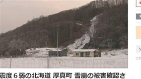 北海道,地震,雪崩,日本 圖/翻攝自nhk_news Twitter