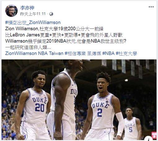 ▲李亦伸在臉書上評論杜克超級新人。(圖/取自李亦伸臉書)