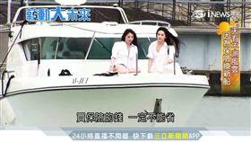 遊艇,商機,鄭澤宇