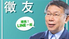 柯文哲 line